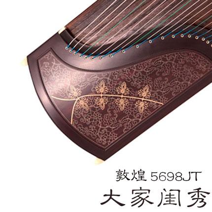 敦煌古筝5698JT凤枝吟月·大家闺秀